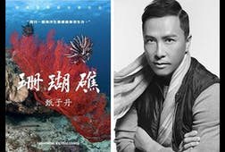 "Donnie Yen is ""Coral Reef"""