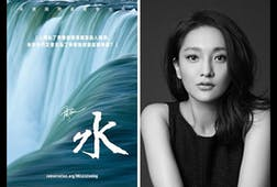 "Zhou Xun is ""Water"""